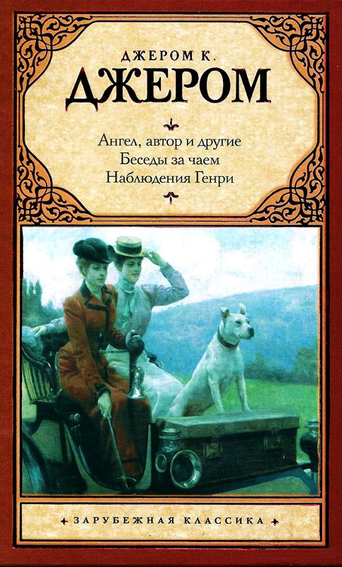 Джером Клапка Джером Ангел, автор и другие. Беседы за чаем. Наблюдения Генри (сборник) цена