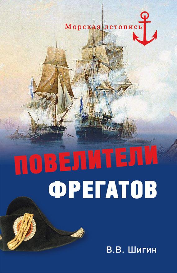 Владимир Шигин бесплатно