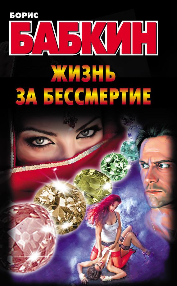 Борис Бабкин Жизнь за бессмертие бессмертие