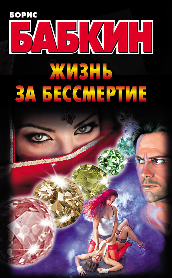 Борис Бабкин Жизнь за бессмертие
