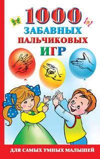Новиковская, Ольга  - 1000 забавных пальчиковых игр