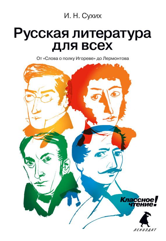 И. Н. Сухих бесплатно