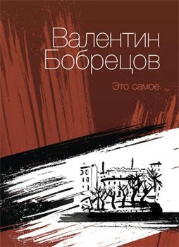Валентин Бобрецов Это самое (сборник) книги эксмо изучаю мир вокруг для детей 6 7 лет page 8