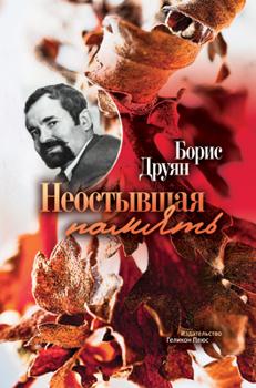 Борис Друян Неостывшая память (сборник) невыдуманные рассказы