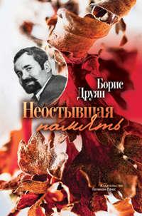 Друян, Борис  - Неостывшая память (сборник)