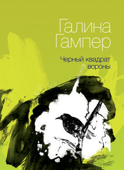 Галина Гампер Чёрный квадрат вороны галина болтрамун пародии настихи
