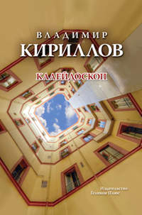 Кириллов, Владимир  - Калейдоскоп