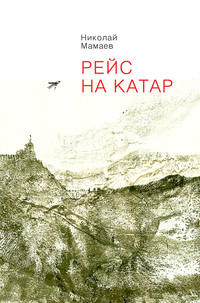 Мамаев, Николай  - Рейс на Катар (сборник)