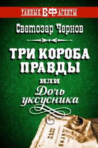 Чернов, Светозар  - Три короба правды, или Дочь уксусника