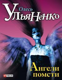 Ульяненко, Олесь  - Ангели помсти