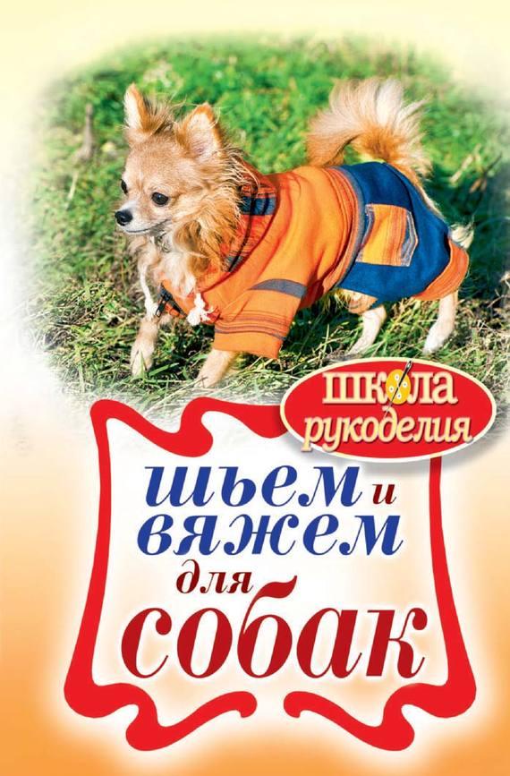 Е. А. Каминская Шьем и вяжем для собак сапожки для собак йорики размер 1
