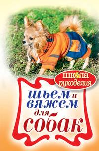 Каминская, Е. А.  - Шьем и вяжем для собак