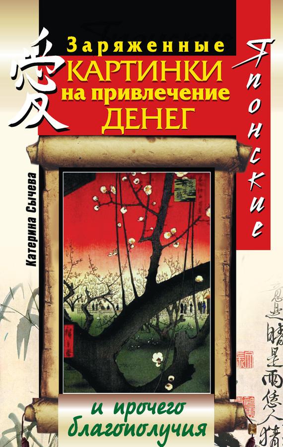 Катерина Сычева бесплатно
