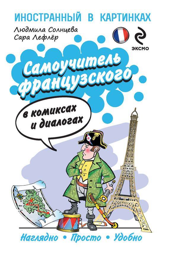 Самоучитель французского в комиксах и диалогах