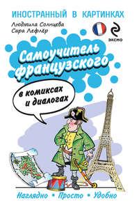 Солнцева, Людмила  - Самоучитель французского в комиксах и диалогах