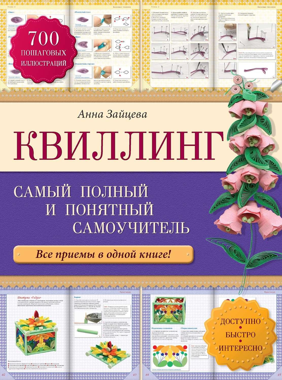 Книги о квиллинге скачать бесплатно