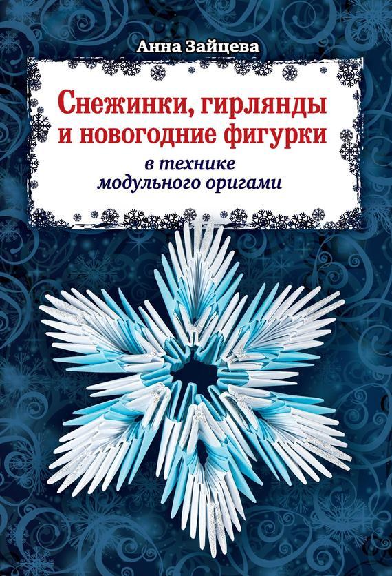 Скачать Анна Зайцева бесплатно Снежинки, гирлянды и новогодние фигурки в технике модульного оригами