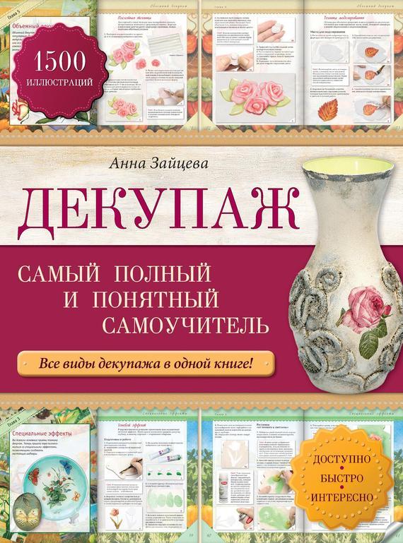 Анна Зайцева Декупаж: самый полный и понятный самоучитель вышивка лентами самый полный и понятный самоучитель