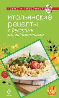 - Итальянские рецепты с русскими ингредиентами