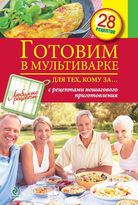 Отсутствует Готовим в мультиварке для тех, кому за… готовим просто и вкусно лучшие рецепты 20 брошюр