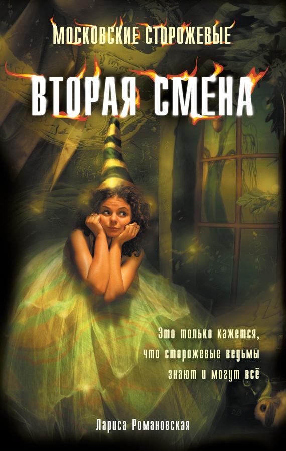 напряженная интрига в книге Лариса Романовская