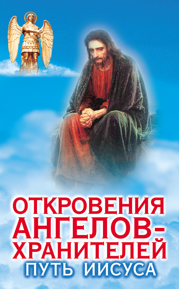 Ренат Гарифзянов Откровения ангелов-хранителей. Путь Иисуса гарифзянов ренат ильдарович откровения ангелов хранителей путь будды законы кармы