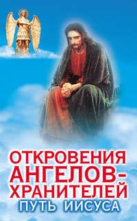 Гарифзянов, Ренат  - Откровения ангелов-хранителей. Путь Иисуса