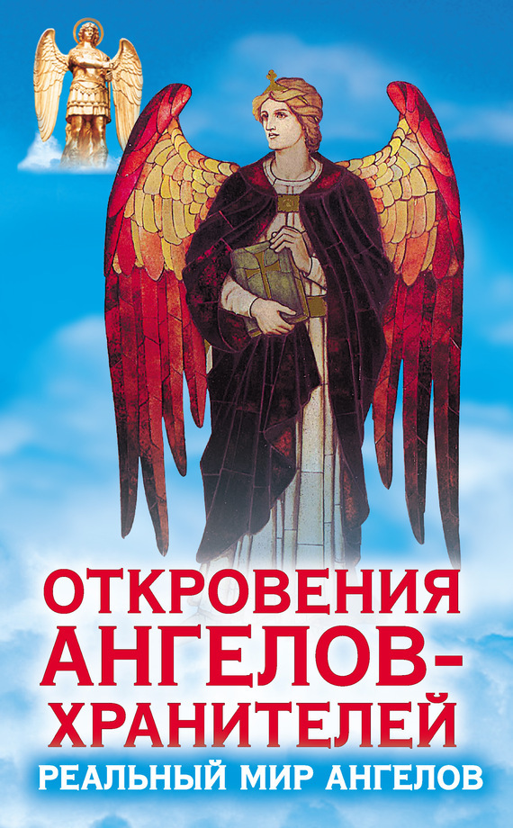 Ренат Гарифзянов Откровения ангелов-хранителей. Реальный мир Ангелов гарифзянов р панова л откровения ангелов хранителей приметы и суеверия