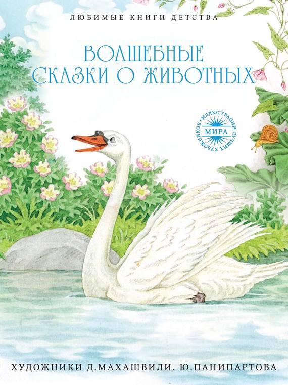Отсутствует Волшебные сказки о животных стайлер scarlett sc hs60591