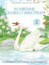 Отсутствует - Волшебные сказки о животных