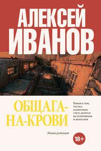 Иванов, Алексей  - Общага-на-Крови