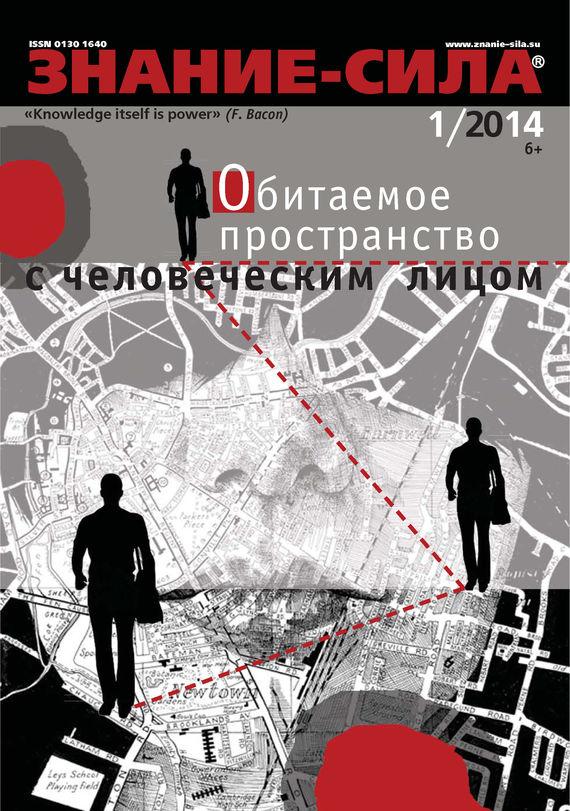 Отсутствует Журнал «Знание – сила» №01/2014 отсутствует журнал знание – сила 02 2014