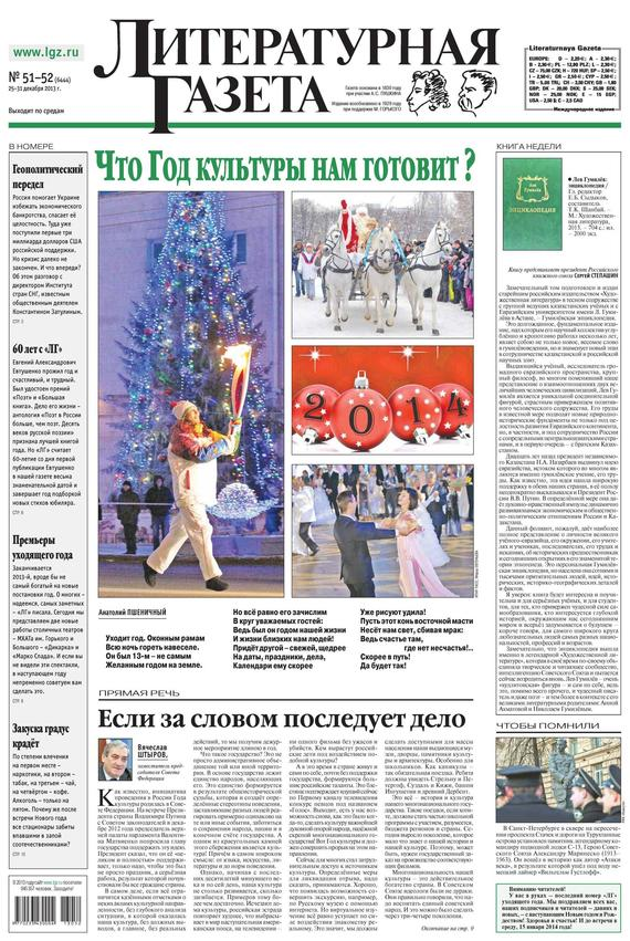 Литературная газета №51-52 (6444) 2013