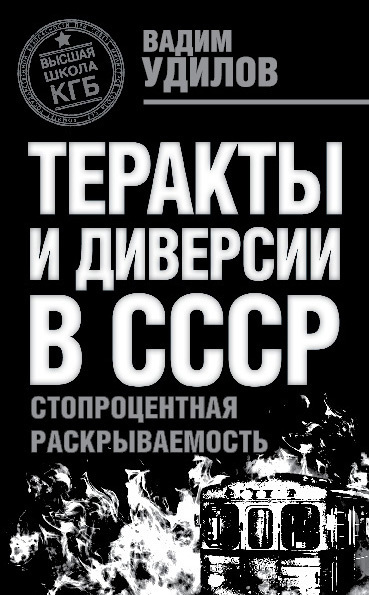Вадим Удилов. Теракты и диверсии в СССР. Стопроцентная раскрываемость