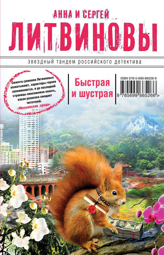 бесплатно Анна и Сергей Литвиновы Скачать Быстрая и шустрая