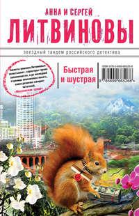 Литвиновы, Анна и Сергей  - Быстрая и шустрая