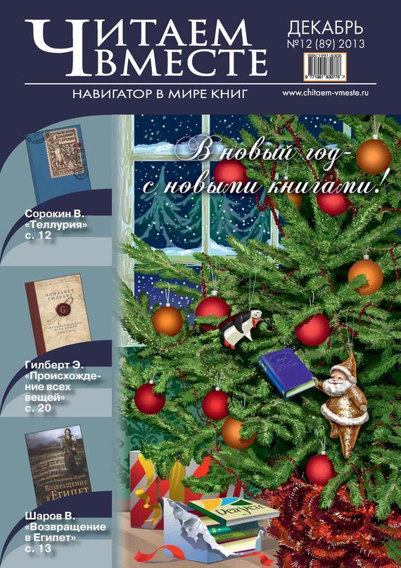Отсутствует Читаем вместе. Навигатор в мире книг №12 (89) 2013 отсутствует читаем вместе навигатор в мире книг 04 81 2013
