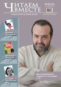 - Читаем вместе. Навигатор в мире книг №01 (90) 2014