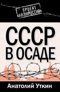Уткин, Анатолий  - СССР в осаде