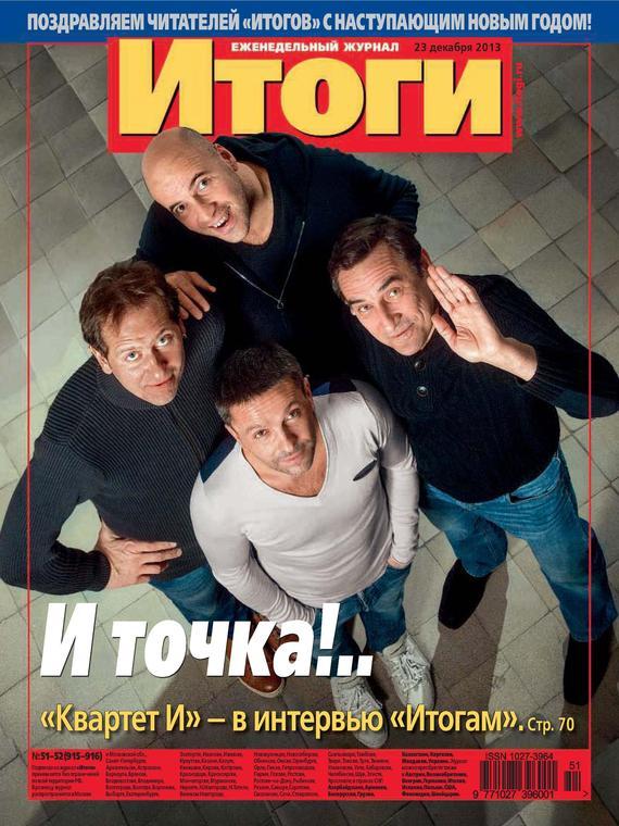 Отсутствует Журнал «Итоги» №51-52 (915-916) 2013 отсутствует журнал консул 3 34 2013