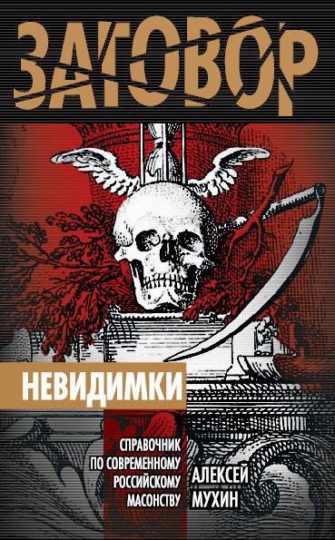 Невидимки. Справочник по современному российскому масонству развивается спокойно и размеренно