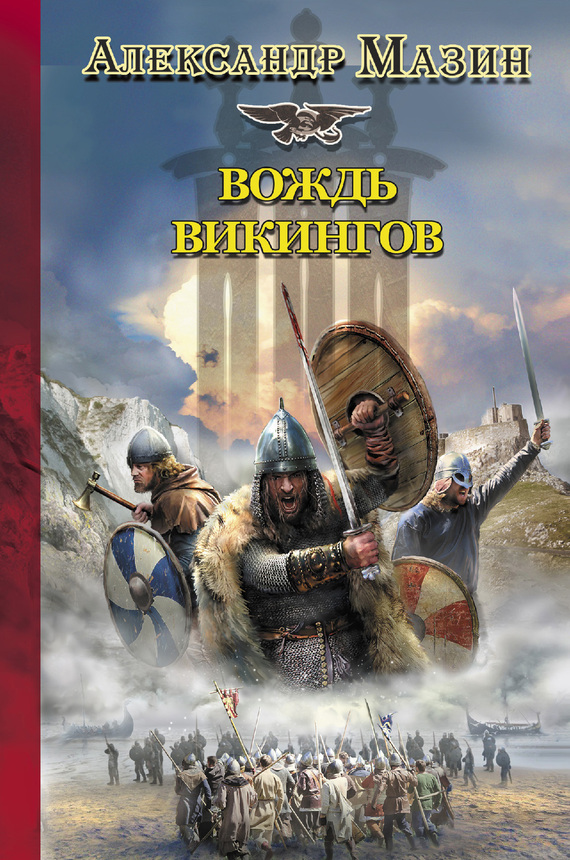 Александр Мазин Вождь викингов