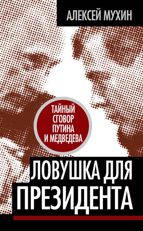 Ловушка для Президента. Тайный сговор Путина и Медведева случается романтически и возвышенно