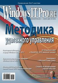 - Windows IT Pro/RE №01/2014