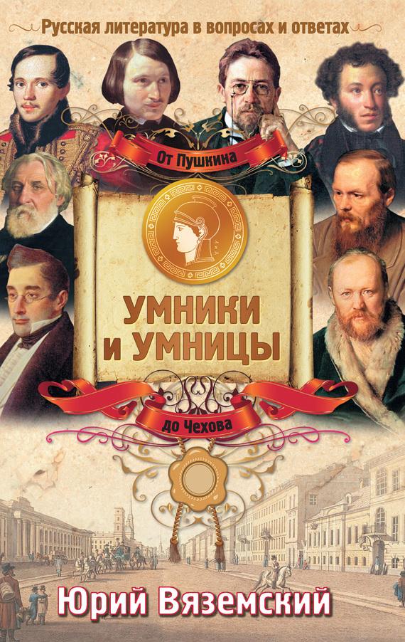 Скачать От Пушкина до Чехова. Русская литература в вопросах и ответах быстро