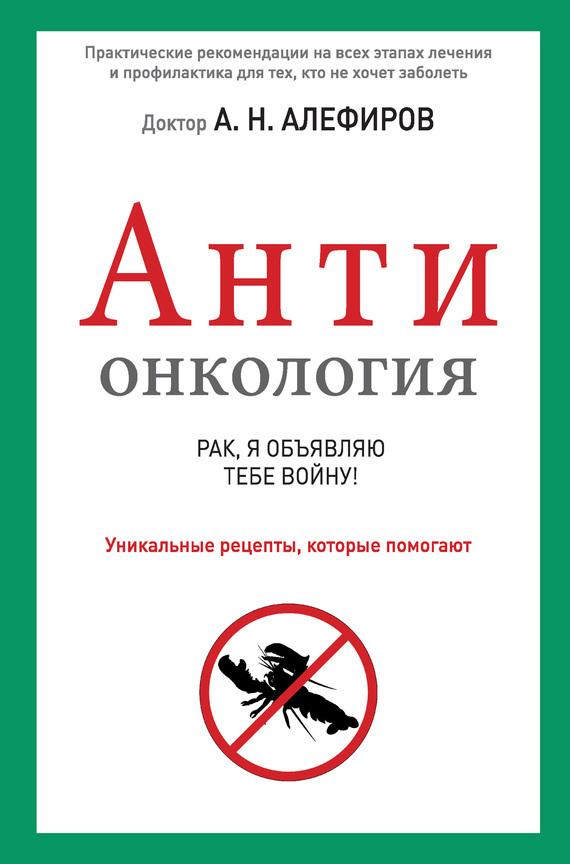 Андрей Алефиров бесплатно