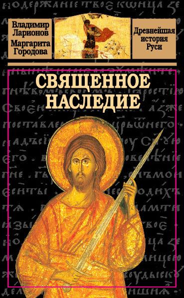 Владимир Ларионов бесплатно