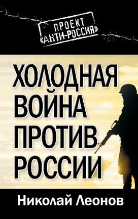 Николай Леонов Холодная война против России россия против россии гражданская война не закончилась