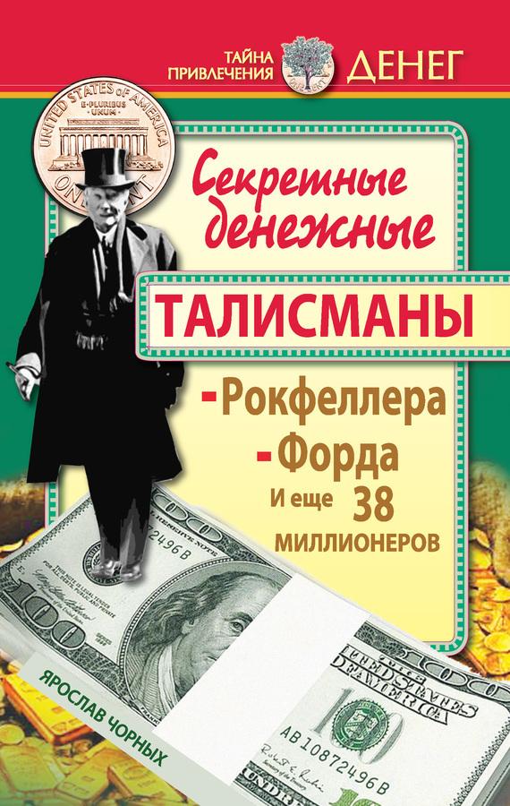 Скачать Секретные денежные талисманы Рокфеллера, Форда и еще 38 миллионеров бесплатно Ярослав Чорных