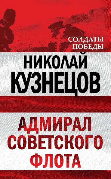 Николай Кузнецов - Адмирал Советского флота